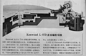KENWOOD L-07D.jpg