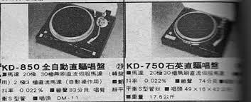 KENWOOD KD-750 850.jpg