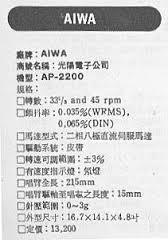 AIWA AP-2200.jpg