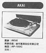 AP-100C AP-103C-01.jpg