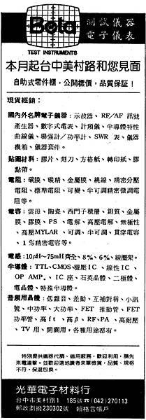 光華電子材料行.jpg