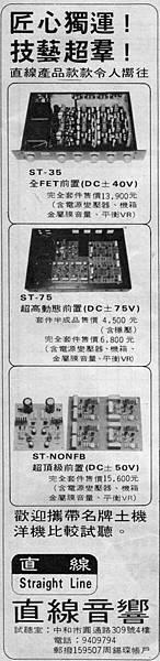 直線音響02.jpg