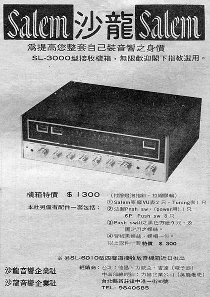 沙龍音響企業社.jpg