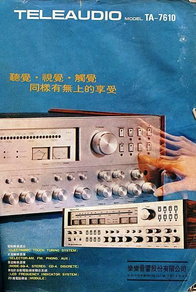 樂樂音響.jpg