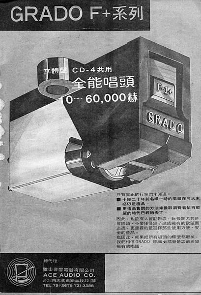 GRADO 雅士音響.jpg