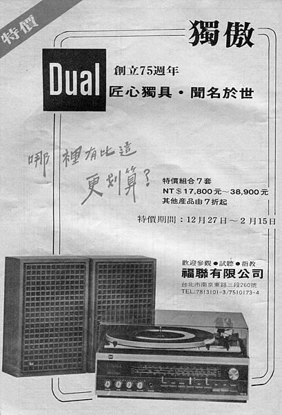 Dual 獨傲 福聯公司-03.jpg