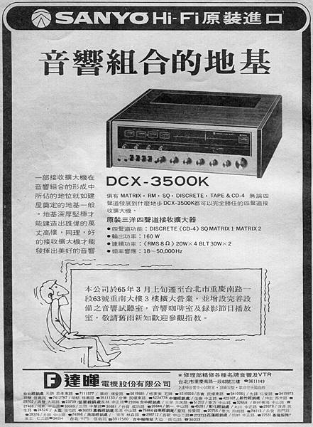 SANYO DCX-3500K 達暉電機.jpg