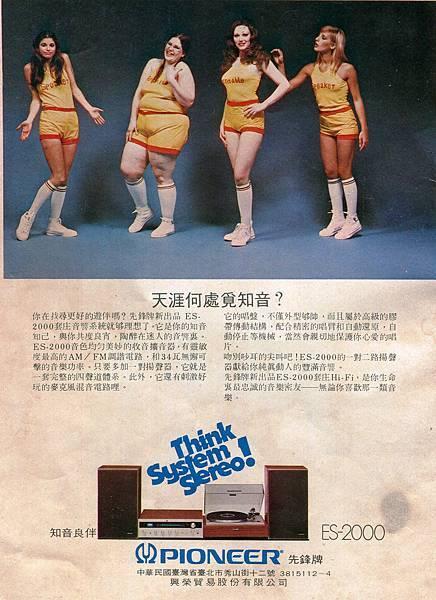 PIONEER ES-2000 興榮貿易.jpg