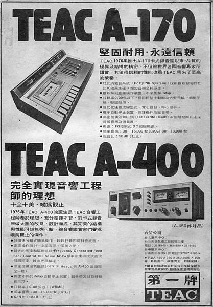 TEAC 第一牌A-170 A-400 台笙公司.jpg