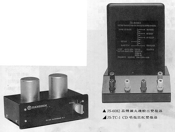 堅新 JS-TC-1 JS-6082.jpg
