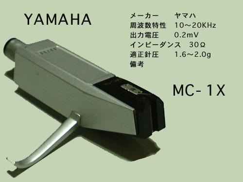 YAMAHA MC-1X.jpg