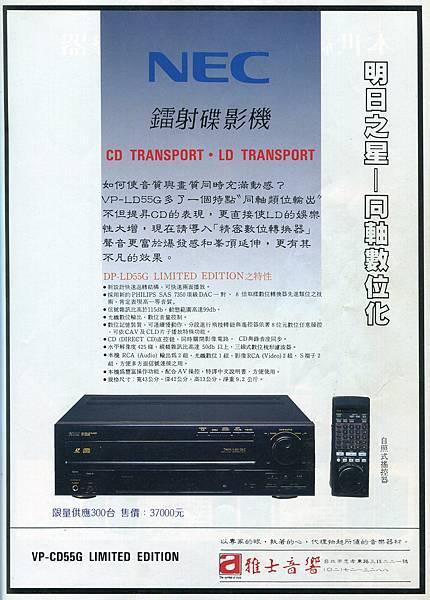 NEC LD-001.jpg