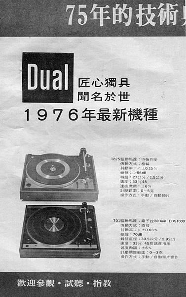 Dual 獨傲 福聯公司-01.jpg