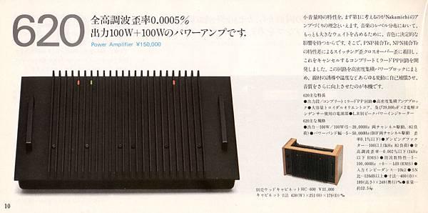 NAKAMICHI 620.jpg