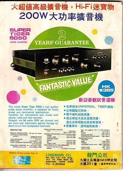 LONGMAN COMPANY Model Super Tiger 5050.jpg