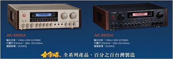 PYRAMID金字塔 AK-6600 AK-9900.jpg