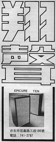 EPICURE 翔聲音響.jpg