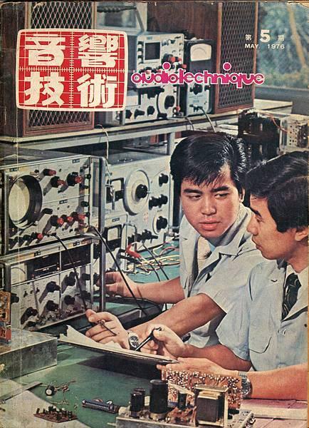 音響技術第5期封面.jpg