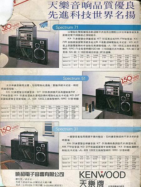 曉和電子音響公司.jpg