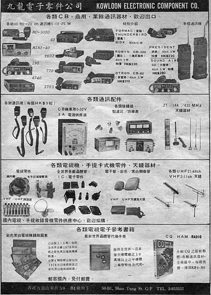 九龍電子零件公司.jpg
