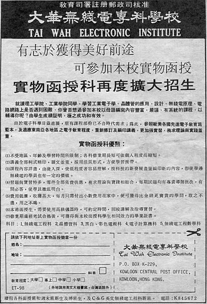 大華無綫電專科學校.jpg