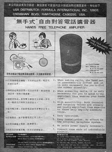天祥無綫電行.jpg