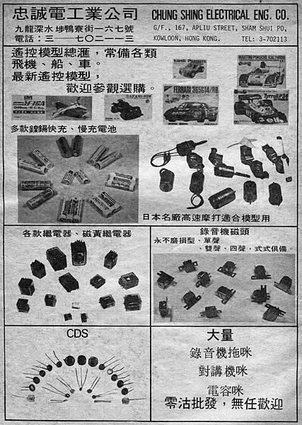 忠誠電工業公司-01.jpg
