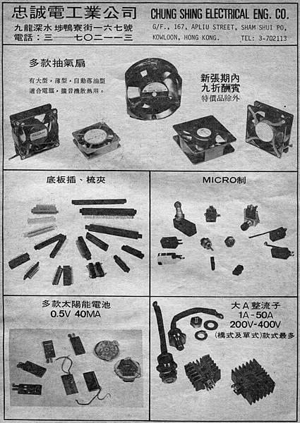 忠誠電工業公司-02.jpg