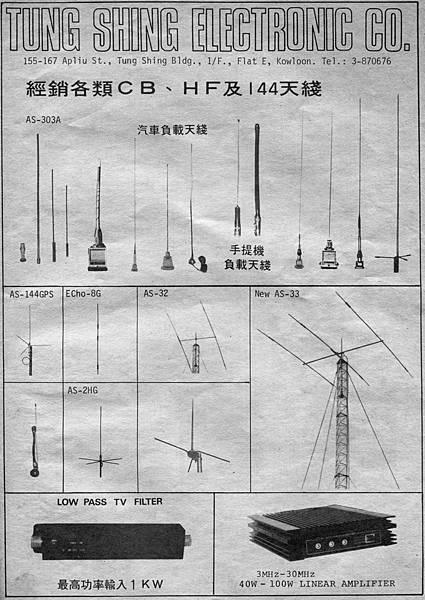 東成無綫電行-02.jpg