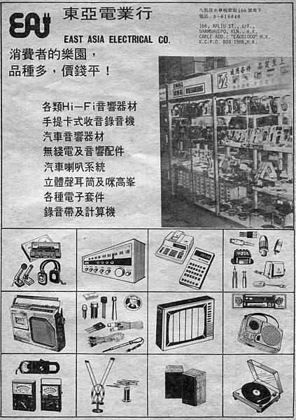 東亞電業行.jpg