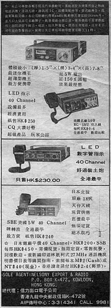 信力出口電子公司.jpg