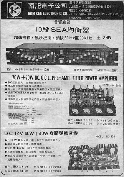 南記電子公司-02.jpg