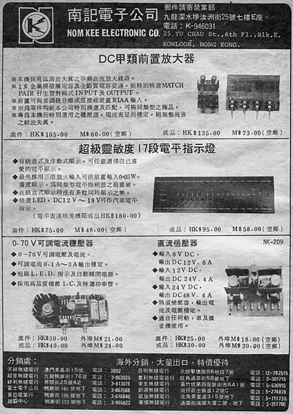 南記電子公司-01.jpg