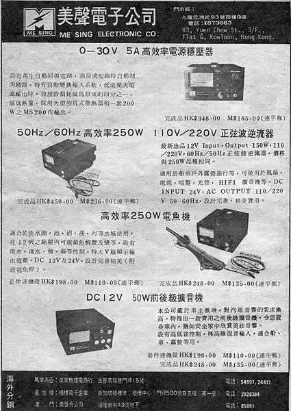 美聲電子公司-03.jpg