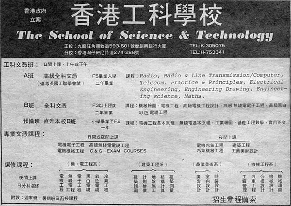 香港工科學校.jpg