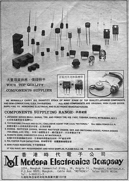 香港時代電子公司.jpg