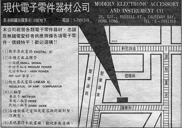 現代電子零件器材公司.jpg