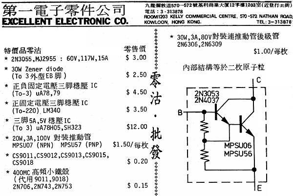 第一電子零件公司.jpg