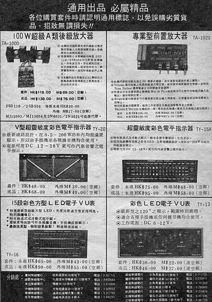 通用無綫電行-04.jpg