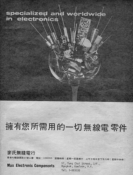 麥氏無綫電行.jpg