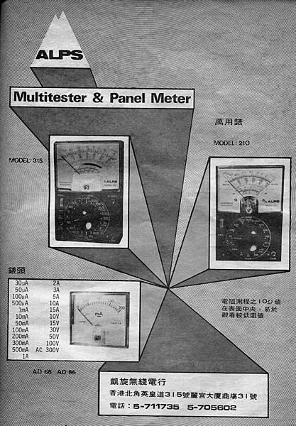 凱旋無綫電行-02.jpg