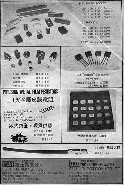 富士電子公司-02.jpg