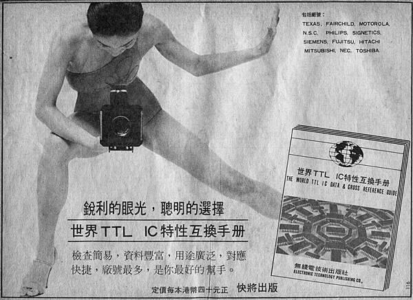 無綫電技術出版社.jpg