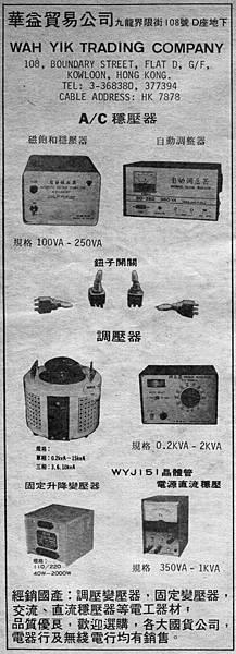 華益貿易公司.jpg