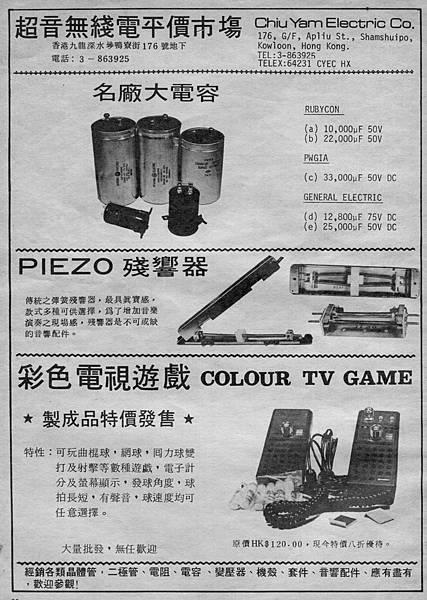 超音無綫電平價市場-02.jpg