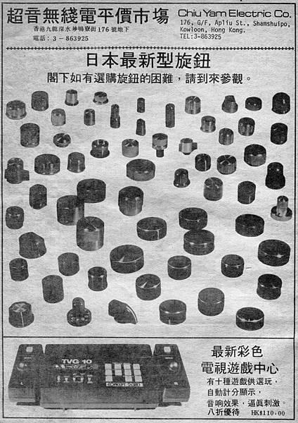 超音無綫電平價市場-03.jpg