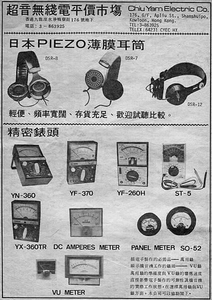 超音無綫電平價市場-01.jpg