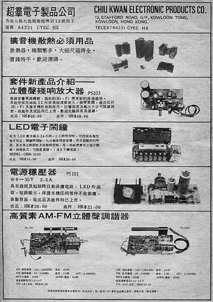 超群電子製品公司-01.jpg