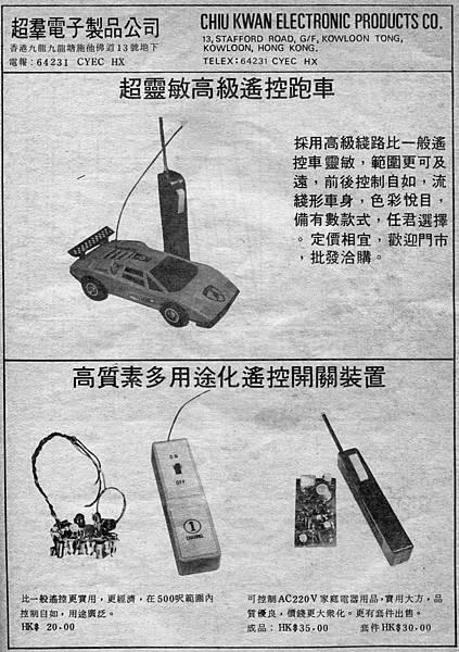 超群電子製品公司-03.jpg