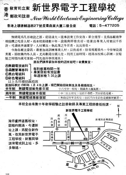 新世界電子工程學校.jpg